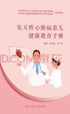 先天性心脏病患儿健康教育手册