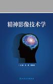 精神影像技术学