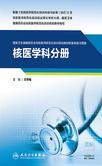 【核医学科分册】国家卫生健康委员会住院医师规范化培训规划教材配套精选习题集