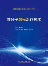 准分子激光治疗技术