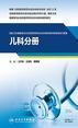 【儿科分册】国家卫生健康委员会住院医师规范化培训规划教材配套精选习题集