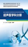 【超声医学科分册】国家卫生健康委员会住院医师规范化培训规划教材配套精选习题集