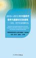 2010—2013年中国居民营养与健康状况数据集:儿童、青少年及育龄妇女