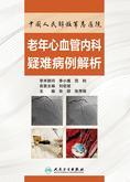 中国人民解放军总医院老年心血管内科疑难病例解析