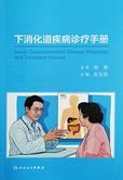 下消化道疾病诊疗手册