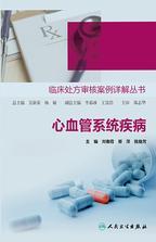 临床处方审核案例详解丛书——心血管系统疾病