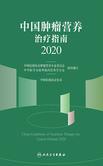 中国肿瘤营养治疗指南2020