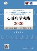 心脏病学实践. 2020:第一分册 心血管疾病预防、高血压、代谢性疾病