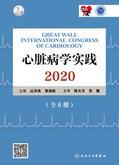 心脏病学实践. 2020:第二分册 冠心病