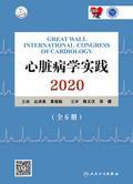 心脏病学实践. 2020:第三分册 心律失常