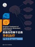 高血压性脑干出血外科治疗