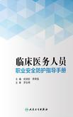 临床医务人员职业安全防护指导手册