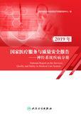 2019年国家医疗服务与质量安全报告——神经系统疾病分册
