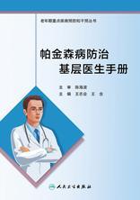 帕金森病防治基层医生手册