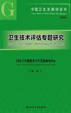 中国卫生发展绿皮书——卫生技术评估专题研究