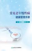 常见老年慢性病健康管理手册