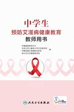 中学生预防艾滋病健康教育教师用书