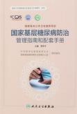 国家基层糖尿病防治管理指南和配套手册