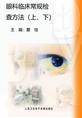 眼科临床常规检查方法(上、下)