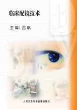 临床配镜技术