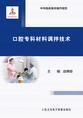 口腔专科材料调拌技术
