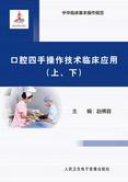 口腔四手操作技术临床应用(上、下)