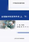 主动脉外科系列手术(上、下)