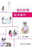 眼科护理技术操作