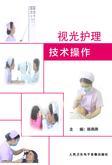 视光护理技术操作
