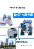 临床医学技能操作教程
