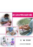 新生儿核心护理技术流程与规范