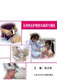 儿科核心护理技术流程与规范