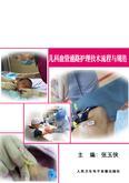 儿科血管通路护理技术流程与规范