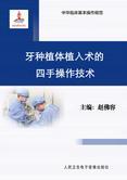 牙种植体植入术的四手操作技术