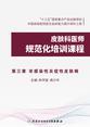 皮肤科医师规范化培训课程:第3章非感染性炎症性皮肤病