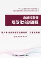 皮肤科医师规范化培训课程:第6章皮肤肿瘤及皮肤外科、儿童皮肤病