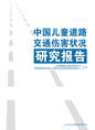 中国儿童道路交通伤害状况研究报告
