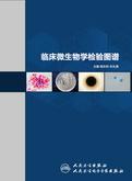 临床微生物学检验图谱