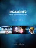 临床脑电图学(富媒体电子书 1300幅图 60例PPT 100余视频)