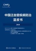 中国泛血管疾病防治蓝皮书2018