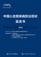 中国心血管疾病防治现状蓝皮书2018