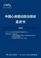 中国心房颤动防治现状蓝皮书2018