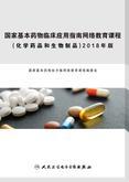 国家基本药物临床应用指南网络教育课程:化学药品和生物制品(2018年版)