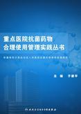 重点医院抗菌药物合理使用管理实践丛书——新疆维吾尔自治区人民医院抗菌药物使用管理规范