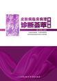皮肤病临床病理诊断荟萃(基础篇)