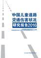 中国儿童道路交通伤害状况研究报告2016