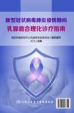 新型冠状病毒肺炎疫情期间乳腺癌合理化诊疗指南