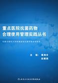 重点医院抗菌药物合理使用管理实践丛书——内蒙古医科大学附属医院抗菌药物使用管理规范
