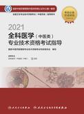 2021全科医学(中医类)专业技术资格考试指导