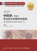 2021中药学(中级)专业技术资格考试指导